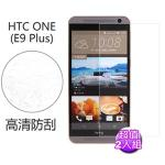 【Myshell】HTC One (E9+) 高清防刮保護貼-2入組(前)
