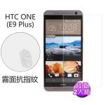【Myshell】HTC One (E9+) 霧面抗指紋保護貼-2入組(前)