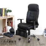 【DIJIA】 B260皮革休閒腳墊款辦公椅/電腦椅(黑皮)