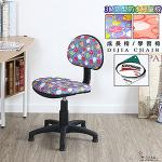 【DIJIA】3M防潑水半月兒童椅辦公椅/電腦椅(二色可選)(藍)