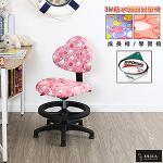 【DIJIA】3M防潑水航海王腳圈兒童椅/電腦椅(二色可選)(粉)