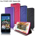 TYSON HTC Desire 626 典藏星光隱扣側翻皮套(邂逅紫)