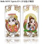 BoBe SONY Xperia Z3+ Q版神明保佑彩繪手機殼(平安篇)(天上聖母)