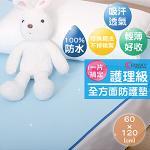《Embrace英柏絲》嬰兒防尿墊 / 全方位防水墊 60x120cm