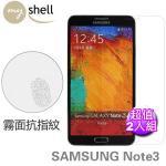 【Myshell】Samsung Note3 霧面抗指紋保護貼-2入組(前)