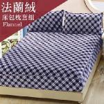 Lapin 紳士格紋 法蘭絨雙人三件式鋪棉床包枕套組