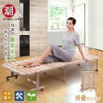【C'est Chic】嵐樓閣天然木板無段折疊床-幅88cm