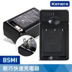 通過商檢認證 for Panasonic DMW-BCH7 電池快速充電器