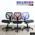 【DIJIA】米蘭全網無手兒童椅/電腦椅(三色可選)(紅)