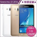 Samsung Galaxy J3 (2016) J320YZ 雙卡智慧機★送軟背殼+亮面保貼(白)
