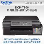 brother DCP-T300 原廠連續供墨A4三合一彩色多功能相片複合機