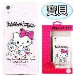 【Hello Kitty】SONY Xperia Z5 (5.2吋) 彩鑽透明保護軟套(寶貝)