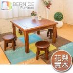 Bernice-經典花梨實木矮桌+圓型小椅凳組(一桌+四椅凳)
