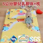 《Embrace英柏絲》5公分 乳膠嬰兒床墊+乳膠枕(黃色車車) 精梳美國棉表布 幼稚園組合包 午睡