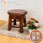 Bernice-經典花梨實木圓型小椅凳/椅子
