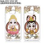 BoBe HTC ONE M9 Q版神明彩繪手機殼(快樂篇)(三太子)