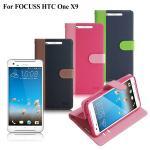 FOCUS HTC One X9 彩虹書本支架側翻皮套(黑咖)