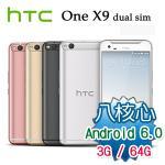HTC One X9 dual sim 八核心5.5吋全頻雙卡機(3G/64G版)※送保貼※(64G銀)