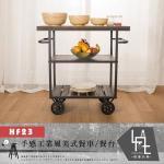 【微量元素】手感工業風美式餐車/餐台 HF23
