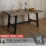 【微量元素】原始工業風5尺餐桌COAST D05-160
