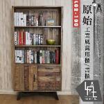 【微量元素】原始工業風萬用櫃/書櫃-小COAST L02-100