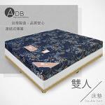 【ADB】緹花冬夏二用護背硬式彈簧床墊/雙人5尺 042-11-B