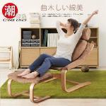 【C'est Chic】Di Cio迪西奧曲木休閒躺椅+腳凳-駝色(活動)