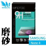 【WINDTAC】Samsung Galaxy Note4 磨砂鋼化膜9H玻璃保護貼