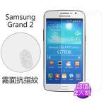 【Myshell】Samsung Grand2 霧面抗指紋保護貼-2入組(前)