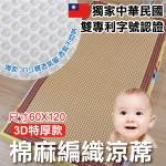 《Embrace英柏絲》S號-3D特厚款 嬰兒/兒童 棉麻編織涼蓆 60x120cm 嬰兒床涼蓆