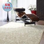 【范登伯格】 超值大加小現代地毯組合-米色