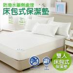 【ENNE】北歐風純白雙人床包式保潔墊(防潑水藥劑處理)B0514-M