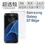【超透殼】Samsung Galaxy S7 Edge 透白超輕薄0.5mm軟殼