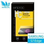 【WINDTAC】Samsung Galaxy S7 Edge 專用手機螢幕保護貼(3H亮面)