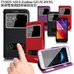 TYSON ASUS Zenfone GO ZC451TG 4.5吋 雙視窗磁扣皮套(薰衣紫)
