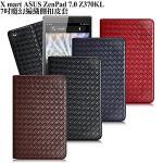 X_mart ASUS ZenPad 7.0 Z370KL 7吋 魔幻編織立架磁吸皮套(頂級咖)