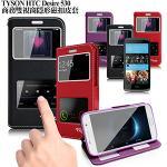 TYSON HTC Desire 530 商務雙視窗隱形磁扣皮套(氣質紅)