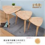 【諾雅度】原生實木飯團三件式茶几 5066