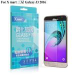 X_mart 三星 Galaxy J3 (2016 年新版) 5吋 強化0.26mm耐磨玻璃保護貼