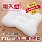 《Embrace英柏絲》(兩入)打呼OUT 人體工學 止鼾枕 表布柔軟升級 MIT台灣製造 可水洗