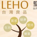 LEHO商品優惠折價券(16244152)