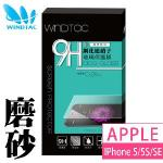 【WINDTAC】Apple iPhone 5/5S/SE 磨砂鋼化膜9H玻璃保護貼