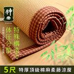 《Embrace英柏絲》神田職人3D頂級特厚【柔藤】棉麻 紙纖涼蓆-B 雙人5尺 涼感 床蓆