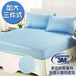 【ENNE】台灣精製3M防潑水專利加大三件式床包組-(B0554)(藍色)