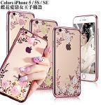 Colors iPhone 5 / 5S / SE 蝶花愛戀女王手機殼(可人白)
