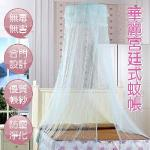 【ENNE】華麗宮廷式圓頂掛式蚊帳-二色任選 (S0316)(藍色)