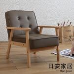 【日安家居】Susie舒希木扶單人沙發/棕色皮面