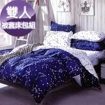J-bedtime【星座】雙人四件式活性印染被套床包組