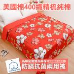 《Embrace英柏絲》美國棉 高密度400織精梳棉【繽紛花樣-紅】6x7兩用被 物理性防蹣