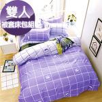 J-bedtime【簡單愛(紫)】雙人四件式活性印染被套床包組